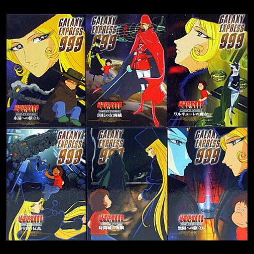 買取実績2/銀河鉄道999/DVD-BOX
