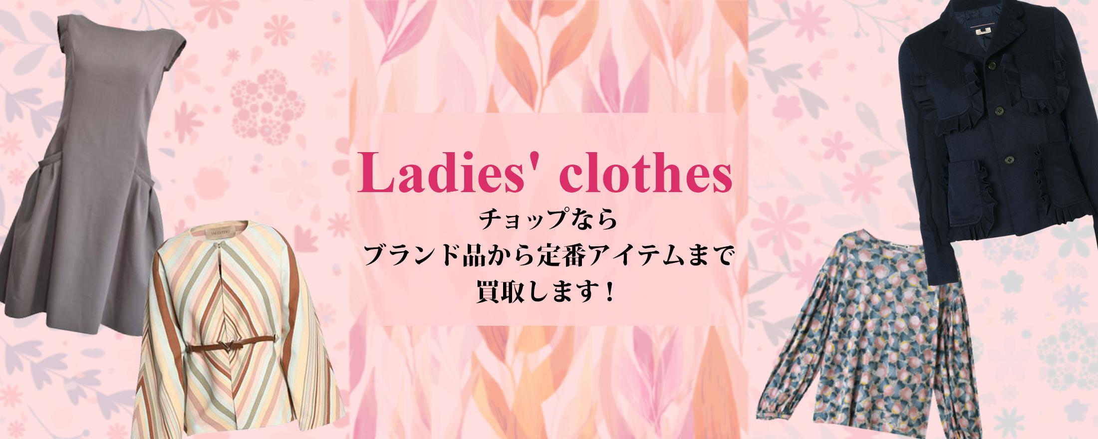 買取チョップ/レディース/衣類の買取画像