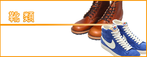 メンズ靴類の買取