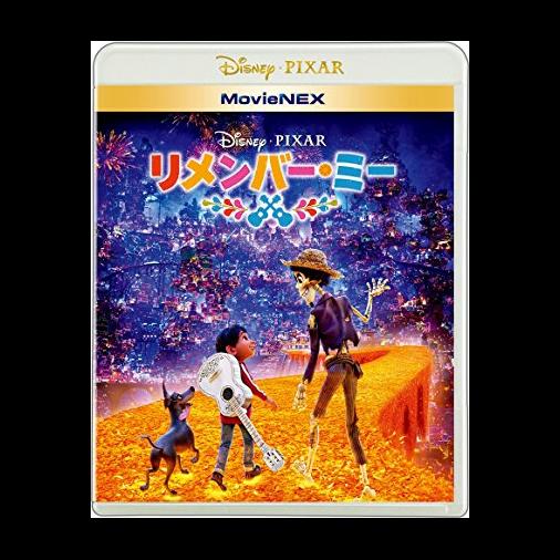 買取実績2/DVDアニメ/リメンバーミー