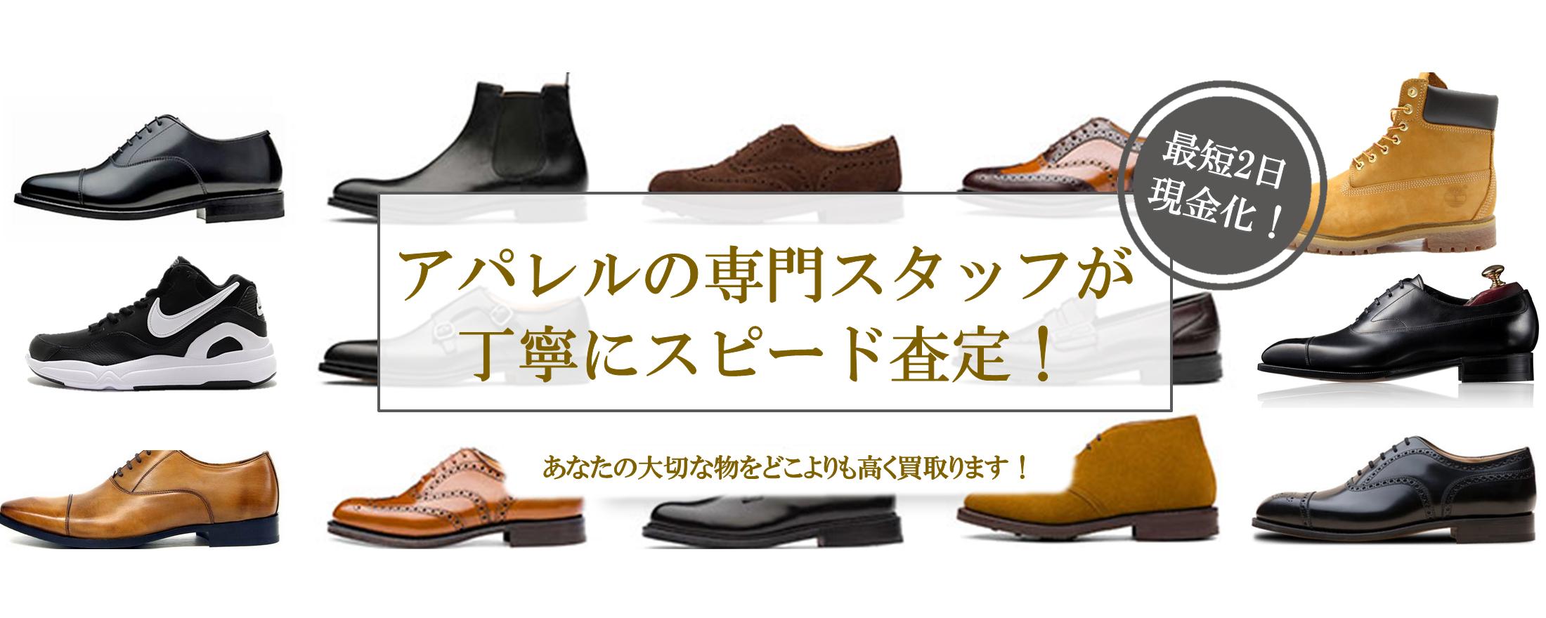 買取チョップ/メンズ靴画像